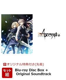 【楽天ブックス限定先着特典+先着特典+他】【セット組】Fate/Apocrypha Blu-ray Disc Box Standard Edition(通常版)【Blu-ray】+Fate/Apocrypha Original Soundtrack(通常盤)(B2布ポスター+イラストカードカレンダー 12枚セット+他)