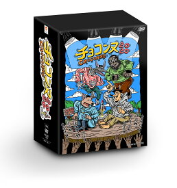 チョコンヌ2020 (初回生産限定盤 DVD+チョコンヌオリジナル Tシャツ) [ チョコレートプラネット ]