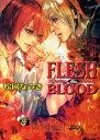 FLESH & BLOOD(14) (キャラ文庫) [ 松岡なつき ]