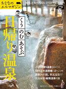 京阪神から行く くう・のむ・あそぶ日帰り温泉