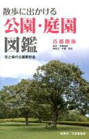 散歩に出かける公園・庭園図鑑(首都圏版)