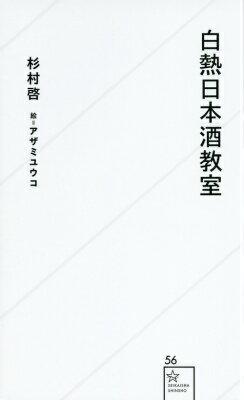 白熱日本酒教室 (星海社新書) [ 杉村 啓 ]