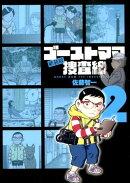 ゴーストママ捜査線(2)新装版