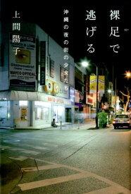裸足で逃げる 沖縄の夜の街の少女たち [ 上間 陽子 ]