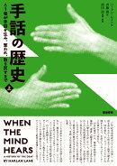 手話の歴史 上