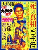 臨増ナックルズDX(vol.10)