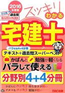 スッキリわかる宅建士(2016年度版)