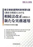 東京家庭裁判所家事第5部(遺産分割部)における相続法改正を踏まえた新たな実務運用