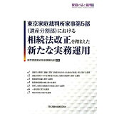 東京家庭裁判所家事第5部(遺産分割部)における相続法改正を踏まえた新たな実務運用 (家庭の法と裁判号外)