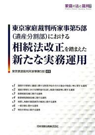 東京家庭裁判所家事第5部(遺産分割部)における相続法改正を踏まえた新たな実務運用 (家庭の法と裁判号外) [ 東京家庭裁判所家事第5部 ]