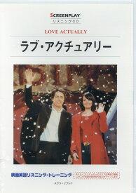 ラブ・アクチュアリー 映画英語リスニング・トレーニング (<CD>)
