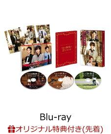 【楽天ブックス限定先着特典】うちの執事が言うことには 豪華版(封蝋シール(レッド)付きレターセット付き)【Blu-ray】 [ 永瀬廉 ]