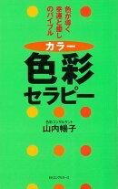 【バーゲン本】色彩セラピー