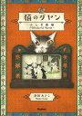 猫のダヤンふしぎ劇場〜Wonderful World〜 [ 池田あきこ ]