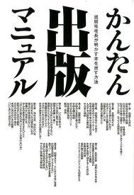 かんたん出版マニュアル 出版社社長が明かす本を出す方法 [ 杉浦浩司 ]