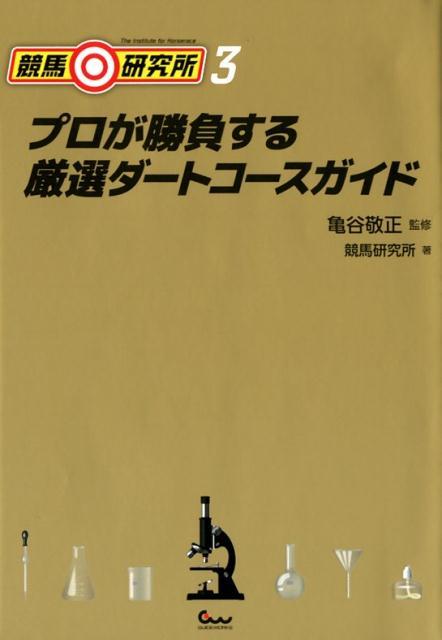 競馬◎研究所(3) プロが勝負する厳選ダートコースガイド [ 亀谷敬正 ]
