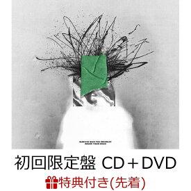 【先着特典】Inside Your Head (初回限定盤 CD+DVD) (クリアファイル付き) [ Survive Said The Prophet ]