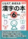 となえて おぼえる 漢字の本 小学6年生 改訂4版 [ 下村 昇 ]