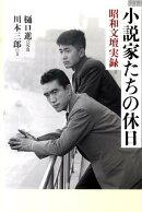 昭和文壇実録 小説家たちの休日