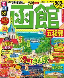 るるぶ函館 五稜郭 '22 (るるぶ情報版地域)