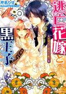 逃亡花嫁と黒王子