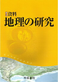 新詳 資料地理の研究 [ 帝国書院編集部 ]
