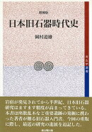【バーゲン本】日本旧石器時代史 増補版