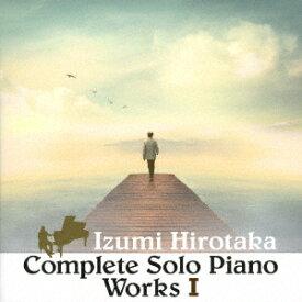コンプリート・ソロ・ピアノ・ワークス 1 [ 和泉宏隆 ]