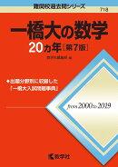 一橋大の数学20カ年[第7版]