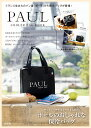 PAUL COOLER BAG BOOK ([バラエティ])