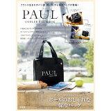 PAUL COOLER BAG BOOK ([バラエティ])