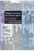 Fifteen Lectures on Showa Japan:Road to