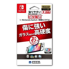 """貼りやすい有機EL高硬度保護フィルム """"ピタ貼り""""for Nintendo Switch (有機ELモデル)"""