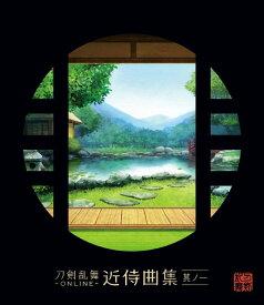 刀剣乱舞ーONLINE-近侍曲集 其ノ一 [ (ゲーム・ミュージック) ]