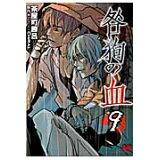 咎狗の血(9) (B's LOG COMICS)