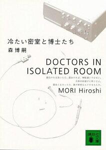 冷たい密室と博士たち Doctors in Isolated Room (講談社文庫) [ 森 博嗣 ]