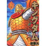 キングダム(30) (ヤングジャンプコミックス)