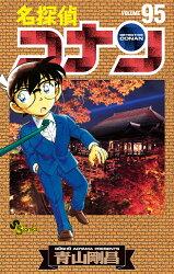 名探偵コナン 95