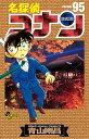 名探偵コナン 95 (少年サンデーコミックス) [ 青山 剛昌 ]