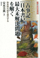 『古事記』『日本書紀』の最大未解決問題を解く