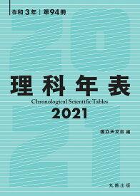 理科年表 2021 [ 国立天文台 ]