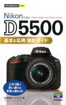 Nikon D5500基本&応用撮影ガイド