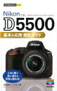 Nikon D5500基本&応用撮影ガイド (今すぐ使えるかんたんmini) [ 吉森信哉 ]