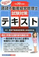 賃貸不動産経営管理士試験対策テキスト(平成30年度版)