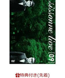 【先着特典】シソンヌライブ[neuf](シソンヌライブ[neuf]コント場面写真ポストカード(3枚セット)) [ シソンヌ ]