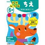 6歳ハイレベルちえ新装版 (学研の幼児ワーク)