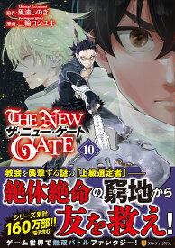 THE NEW GATE(10) (アルファポリスCOMICS) [ 三輪ヨシユキ ]