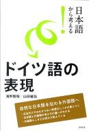 日本語から考える!ドイツ語の表現