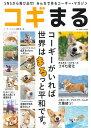 コギまる (タツミムック) [ コーギースタイル編集部 ]