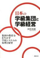 日本の学級集団と学級経営